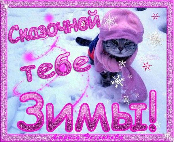 Сказочной тебе зимы