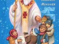 Зі святом Святого Миколая