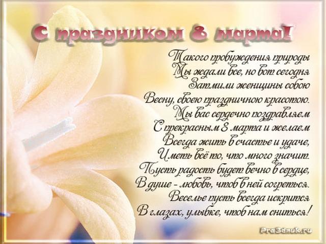 Поздравление сестре с 8 марта трогательные в стихах страница