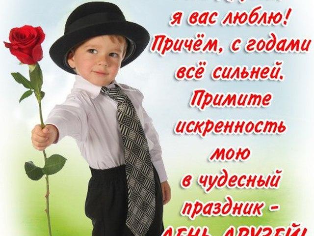 Поздравление, открытки фото день друзей