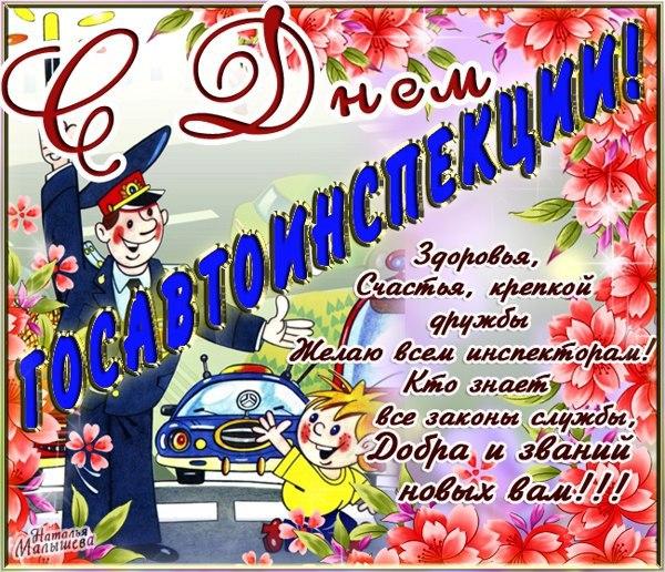 С Днём Госавтоинспекции