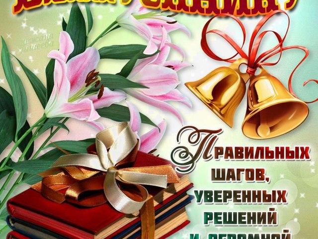 День, открытка поздравление с окончанием школы девушке