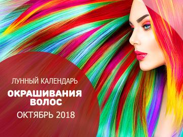 Місячний календар фарбування волосся на жовтень 2018