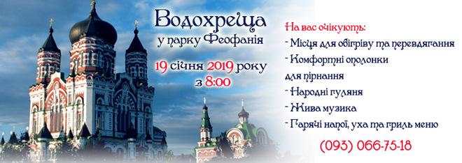 Куда пойти в Киеве в выходные: 19 - 20 января