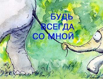 Будь со мной!