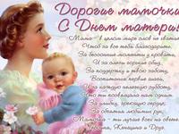 Дорогие мамочки, с Днем матери!