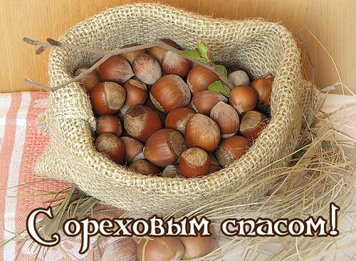 Красивые открытки на Ореховый Спас