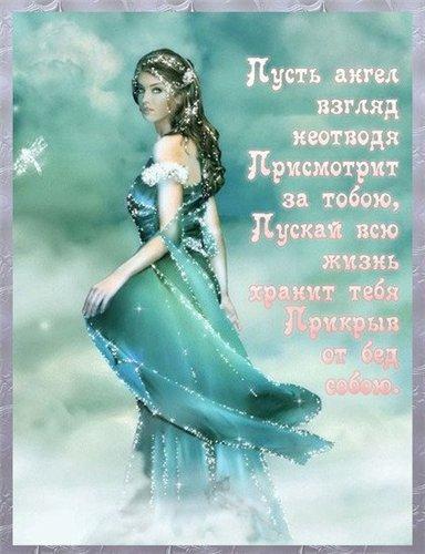 Поздравления ко дню ангела