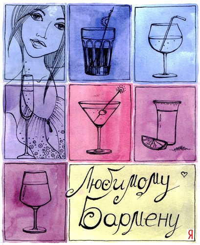 С Международным днем бармена