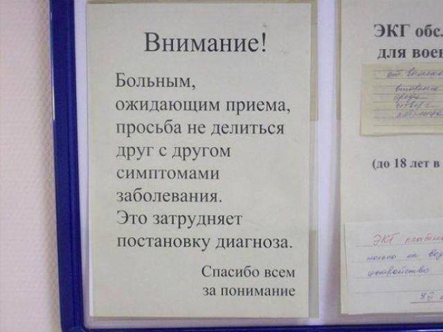 Позитивные объявления от мед. работников