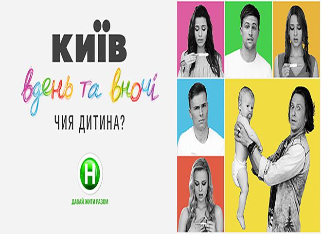 """""""Киев днем и ночью"""" 2 сезон"""