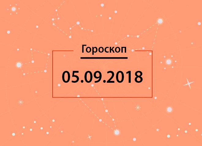 Гороскоп на вересень 2018