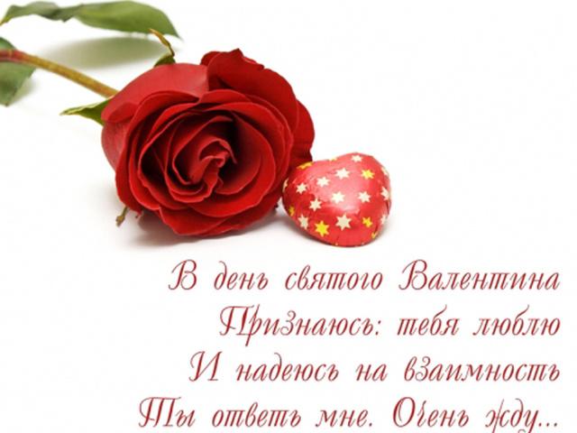 Поздравление на день святого валентина в смс