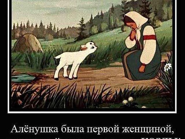чеснока смешные открытки про мужиков козлов приблизились разгадке холмов