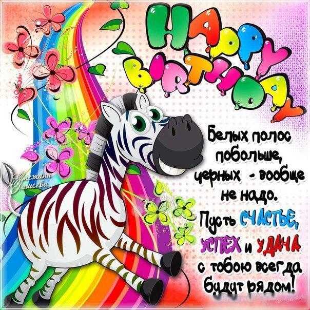 Веселые поздравления для дня рождения