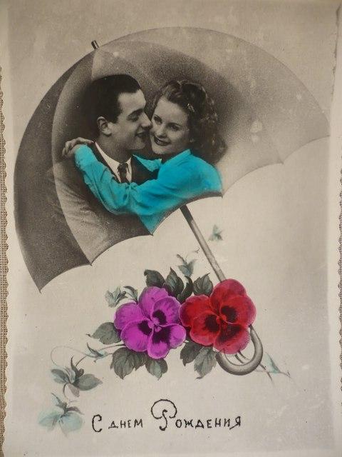 Милая открытка с Днём Рождения