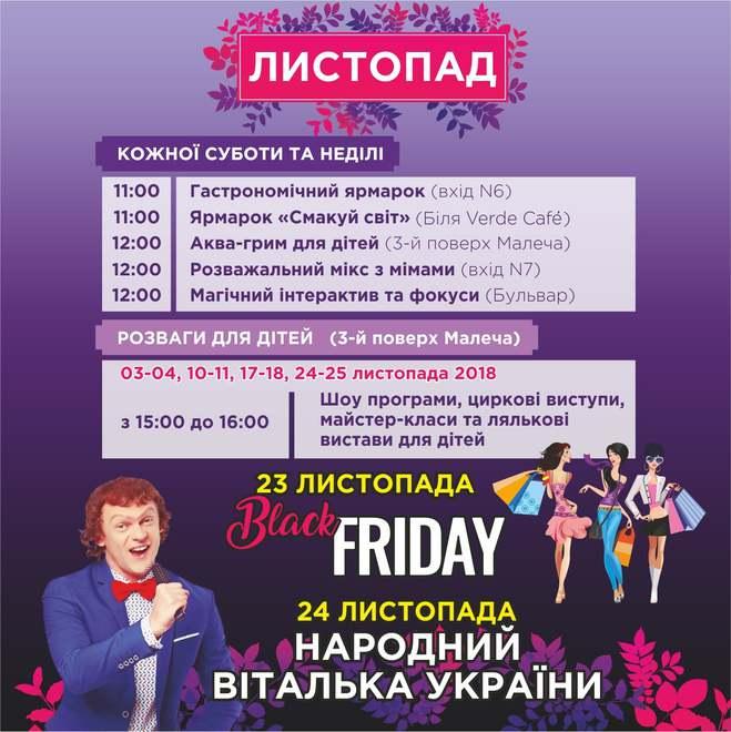Куда пойти в Киеве: выходные 9 - 11 ноября