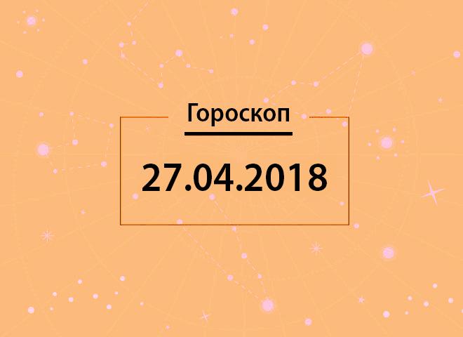 Гороскоп на апрель 2018