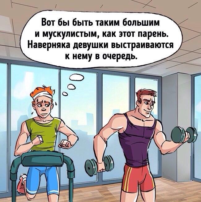 Комикс про мысли людей в спортзале