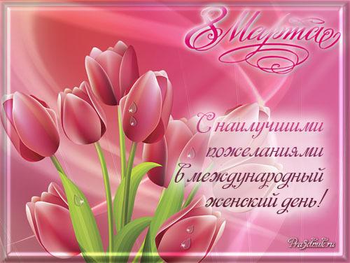 С наилучшими пожеланиями на 8 марта