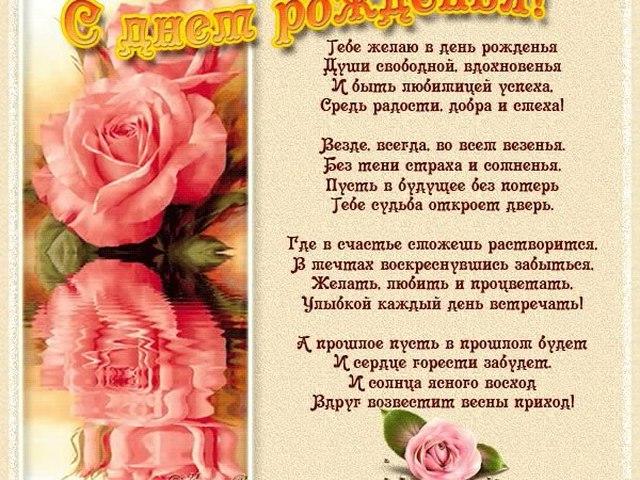С днем рождения поздравления женщине в стихах красивые в прозе