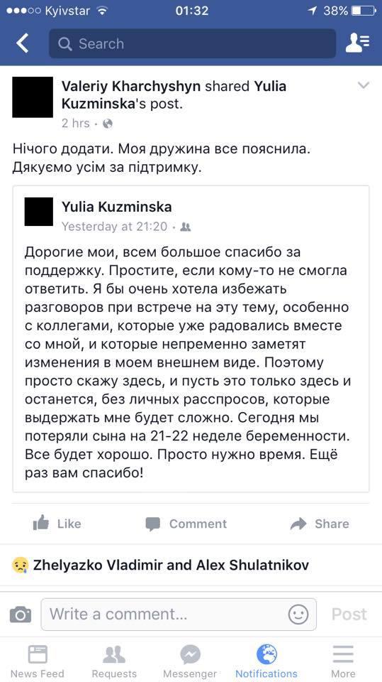 Валерій Харчишин та його дружина втратили дитину