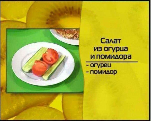 Необычный рецепт салата