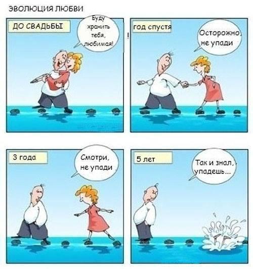 Комикс про семейную жизнь