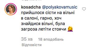 Катя Осадча поскаржилася на МАУ