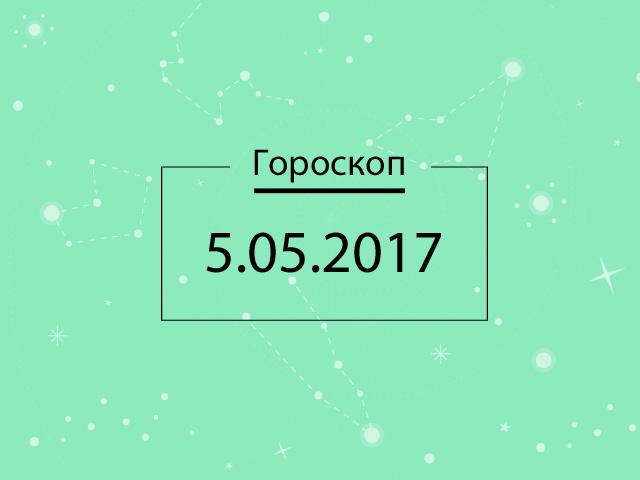 Гороскоп телец 5 мая
