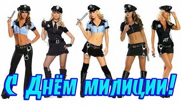 Эротические открытки ко дню милиции