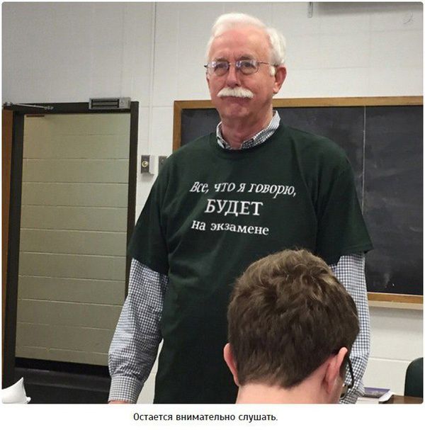 Когда преподаватели действительно круты