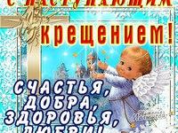 Открытки на Крещение Господне