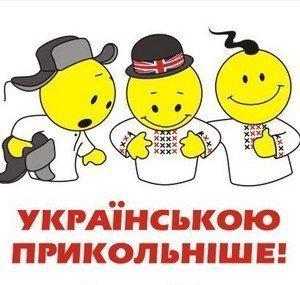 По-украински прикольнее!