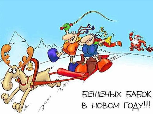 Скачать новогоднее поздравления прикольные