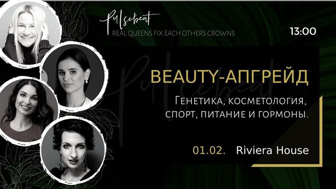 Куда пойти на выходных 1 и 2 февраля в Киеве