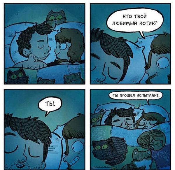 Жизненные комиксы