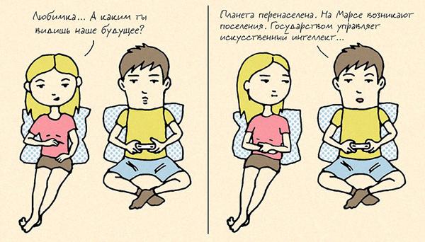 Семейные комиксы