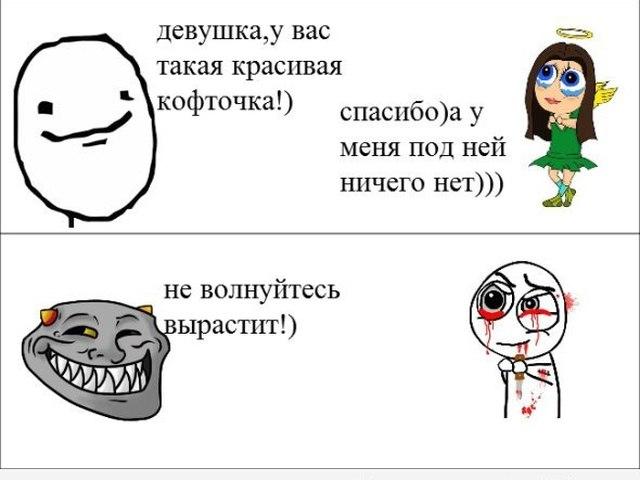 Мемы картинки про девушек
