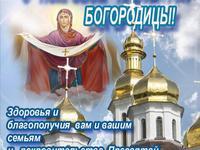 Открытки на Покров Богородицы