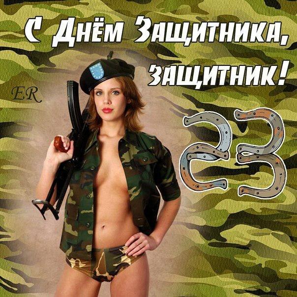 Поздравление с днем защитника отечества от женщин