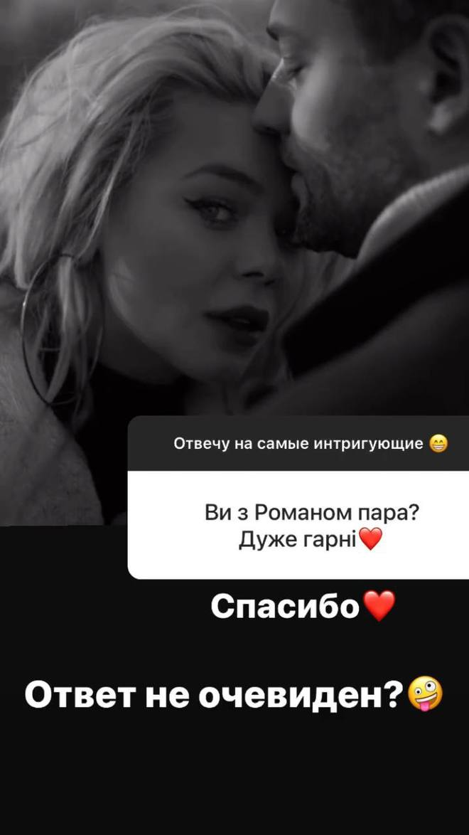 Аліна Гросу та Роман Полянський