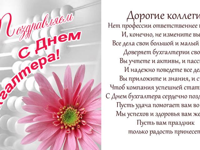 Поздравительные открытка ко дню бухгалтера, цель проекта детские