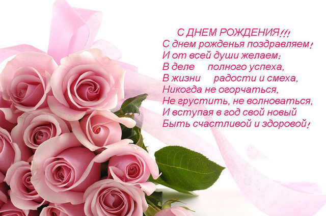 Лучшие поздравления и пожелания на день рождения 907