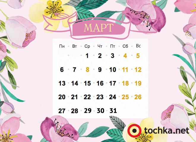 Официальные выходные и праздничные дни в марте 2019 года в Украине ( скачать календарь)