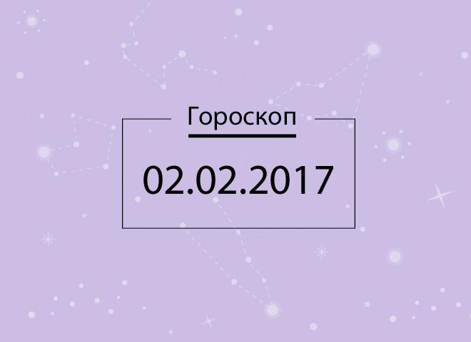 Гороскоп на сегодня - февраль