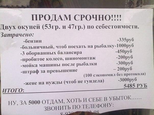 Ппродам рыбу по дешевке
