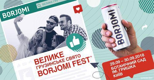 Куда пойти в Киеве: выходные 28 - 30 сентября