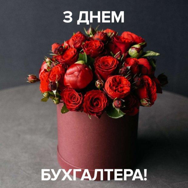 День бухгалтера України