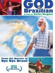 Бог - бразилец
